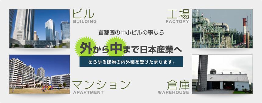 首都の中小ビルの事なら外から仲間で日本産業へ|ビル・アパート・工場・倉庫、あらゆる建物を受けたまわります。