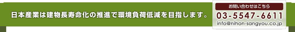 お問い合わせ|03-5547-6611|日本産業は建物長寿化の推進で環境負荷低減を目指します。